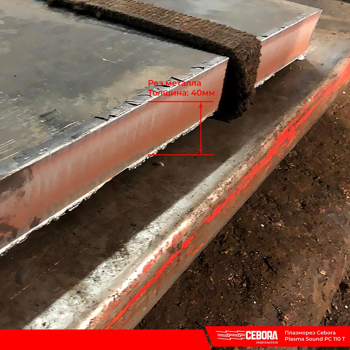 Плазморезом бетон воздухововлечение бетона